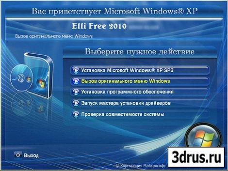 Elli Project Free ver 1.0 2010 (RUS)
