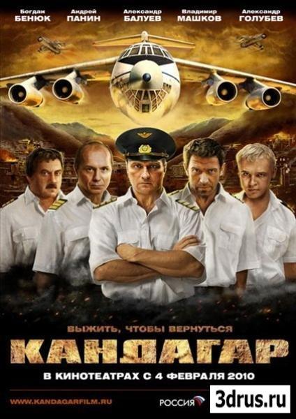 Кандагар (2010/TS/1400)
