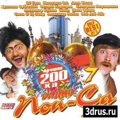 Лучшая 200-ка радио Поп-са 7 (2010)