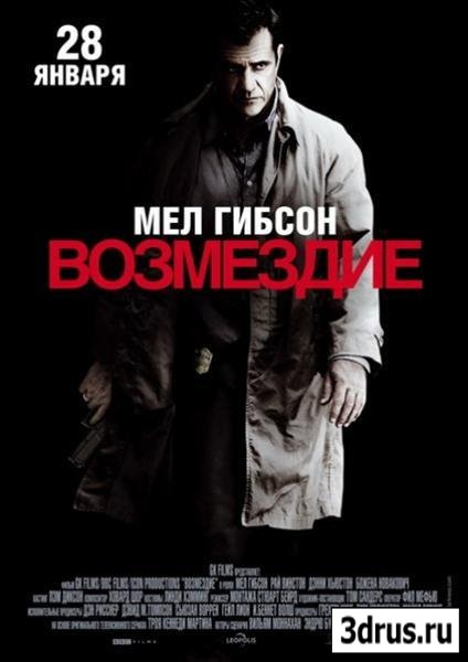 Возмездие / Edge of Darkness (2010/TS/1400MB/700MB)