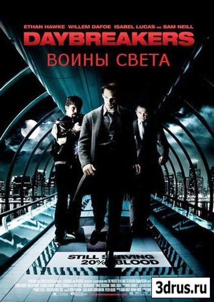 Воины света / Daybreakers (2009/DVDRip 700/1400/DVD9)