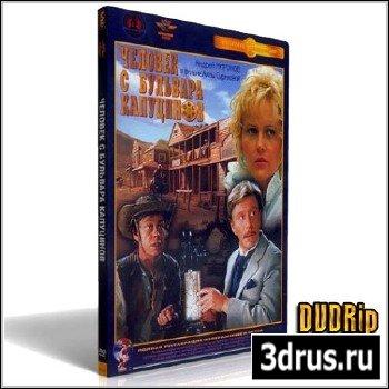 Человек с бульвара Капуцинов (DVDRip/1.67 Gb)