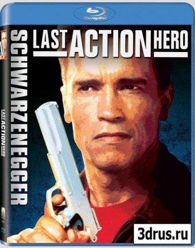 Последний киногерой / Last Action Hero (1993) BDRip
