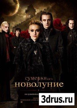 Сумерки. Сага. Новолуние / The Twilight Saga: New Moon (2009/SCr/700Mb/1400Mb)