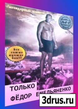 Лучшие бои Фёдора Емельяненко - 2 DVD