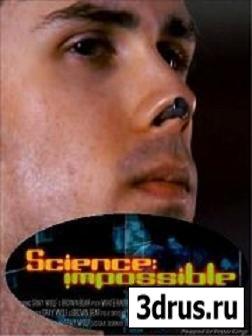Наука о невозможном / Science impossible (2009) SATRip