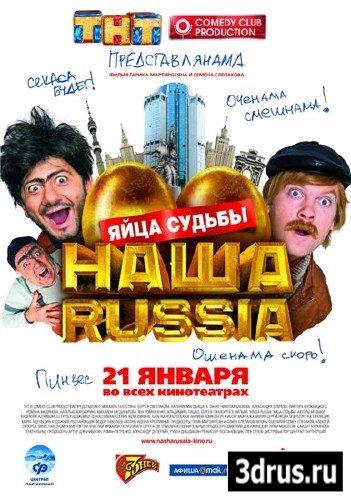 Наша Russia: Яйца судьбы (2010) TS