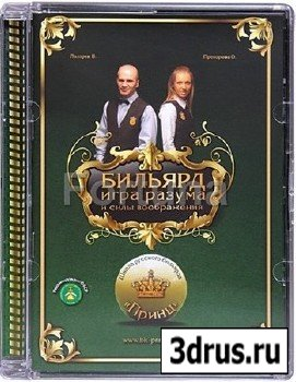 Бильярд - игра разума и силы воображения (2009) DVDRip