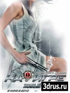На игре 2. Новый уровень (2010) Трейлер DVDRip