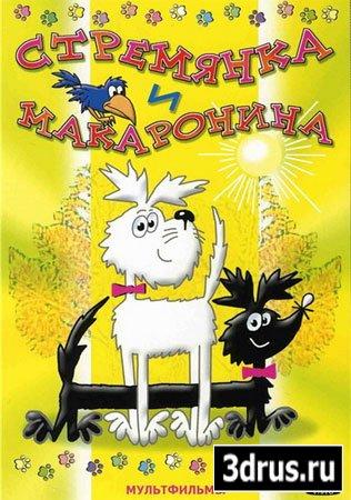 Стремянка и Макаронина (2 части) / Staflik a Spagetka 1969-1989 (DVD5)