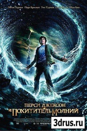 Перси Джексон и похититель молний / Percy Jackson & the Olympians: The Lightning Thief (2010/CAMRip)
