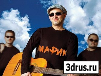 Mafik - 6 albums[Chanson]( 2005-2009г.)- MP3