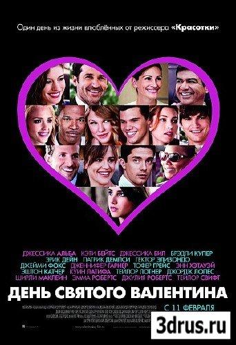 День Святого Валентина / Valentine's Day (2010) CAMRip
