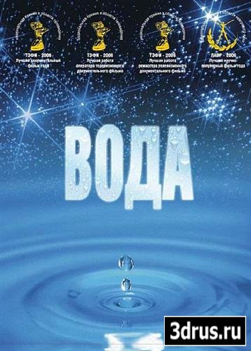 Вода / Water (2006) DVDRip