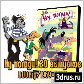 Ну погоди! 20 выпусков (DVDRip/1969-2006)