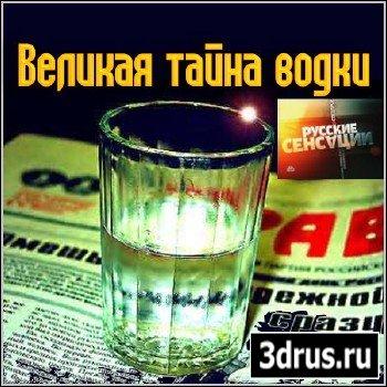 Великая тайна водки (2008/DVDRip)