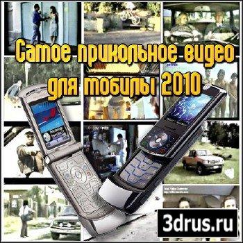 Самое прикольное видео для мобилы 2010