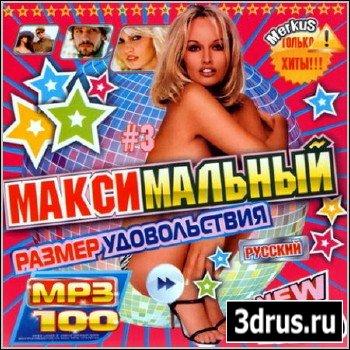 VA-Максимальный Размер Удовольствия Русский (II-2010)