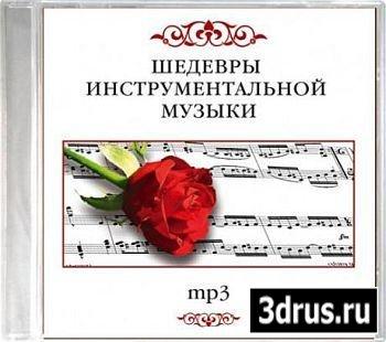 Мировые шедевры инструментальной музыки :полное собрание (8 CD/2009)
