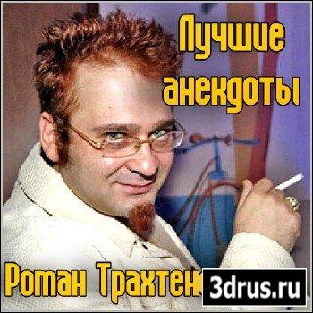 Лучшие анекдоты (Роман Трахтенберг)