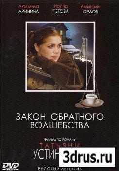 Закон обратного волшебства (4 серии из 4) (2010) DVD9