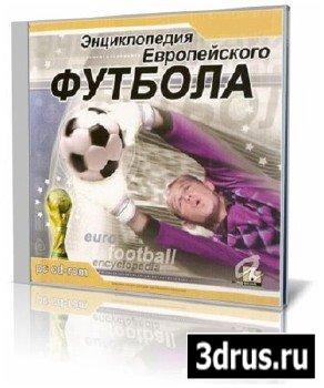 Энциклопедия Европейского футбола