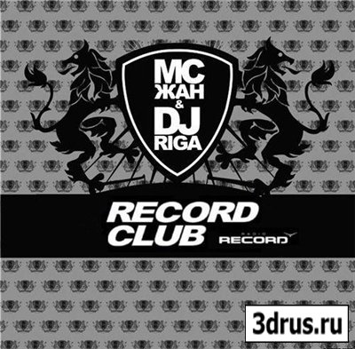 Жан  Riga  Record Club[House / Electro House / Trance / Dance]( 2009-2010г.)- MP3