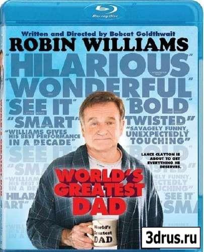 Самый лучший папа / World's Greatest Dad (2009) BDRip 720р