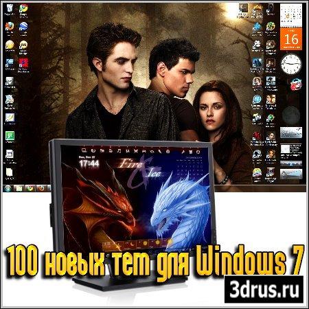 100 новых тем для Windows 7