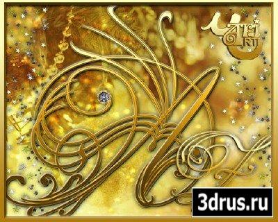 Клипарт PNG: Золотой Алфавит | Golden Alphabeth