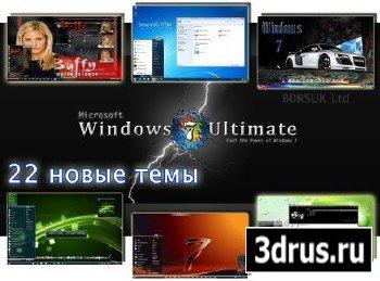 22 новые темы для Windows 7