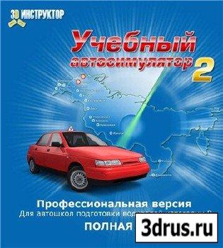 3D Инструктор /v. 2.0./ Домашняя версия