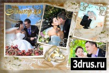 """Фоторамка для Adobe Photoshop - """"Свадебная 17"""""""