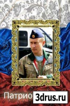 """Фоторамка для Adobe Photoshop - """"Патриот России"""""""