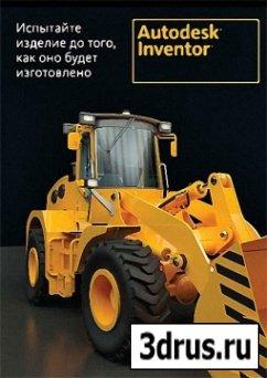 Autodesk АвтоКад Inventor Publisher 2011 x32 x64 ESD + Keygen