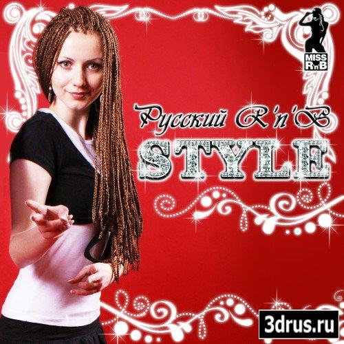 VA - Русский R'n'B STYLE  (2010)