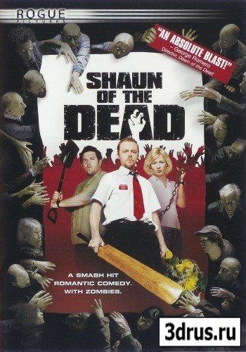 Зомби по имени Шон/Shaun of the Dead (2004/HDRip)