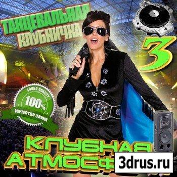 Клубная атмосфера 3 (2010)