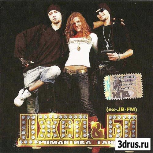 Джей & Би (ex-JB-FM) - Романтика ГангSта (2007)