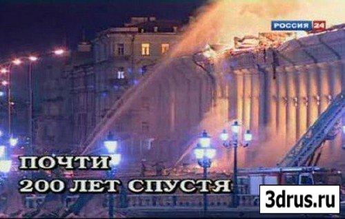Беспредел. Москва, которую мы потеряли (2010) TVRip