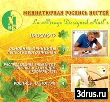 Миниатюрная роспись ногтей (DVDRip)