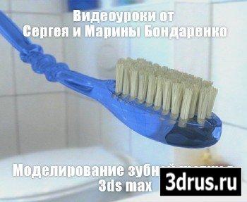 Видеоурок 3ds Max - Моделирование зубной щетки