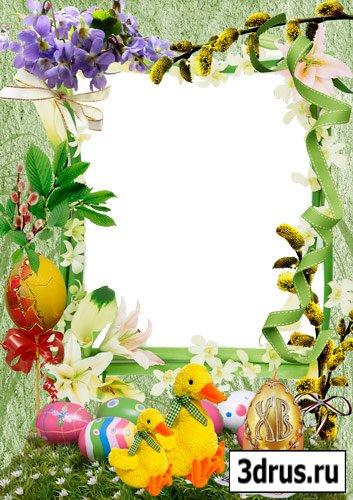 Рамка для фото - С праздником Пасхи