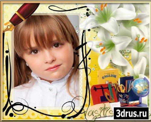 Красивая школьная фоторамочка для фотошопа с  лилиями и школьными принадлежностями