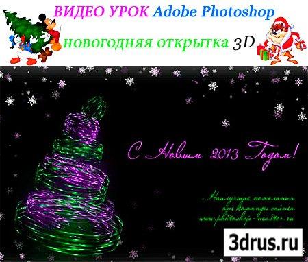 Видеоурок Photoshop Новогодняя 3D открытка