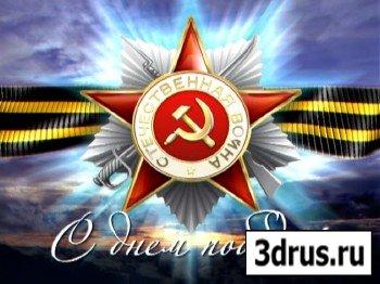 Футаж к празднику - С днем Победы