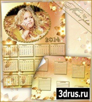 Расписание и календарь-рамка - Золотая осень