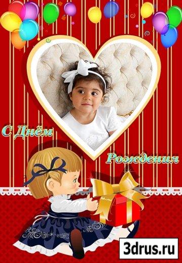 Детская фото рамка С Днём Рождения кукла с подарком