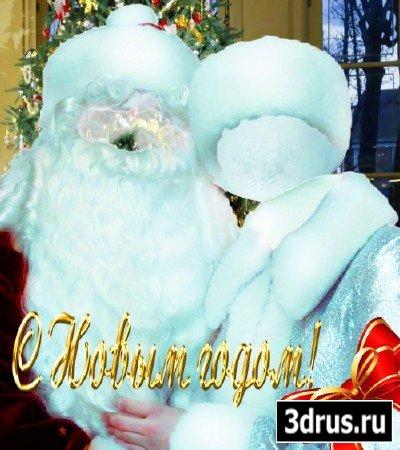 Шаблон мужской - дед мороз и снегурка