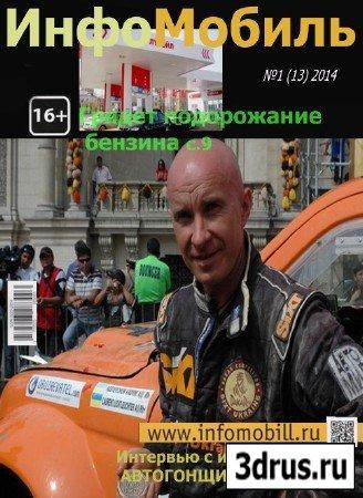 Рамка для мужчин - На главной обложке журнала